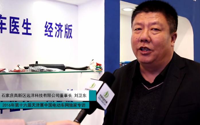 远洋科技董事长刘卫东:电车医生——从人工维修时代进入维修3.0时代