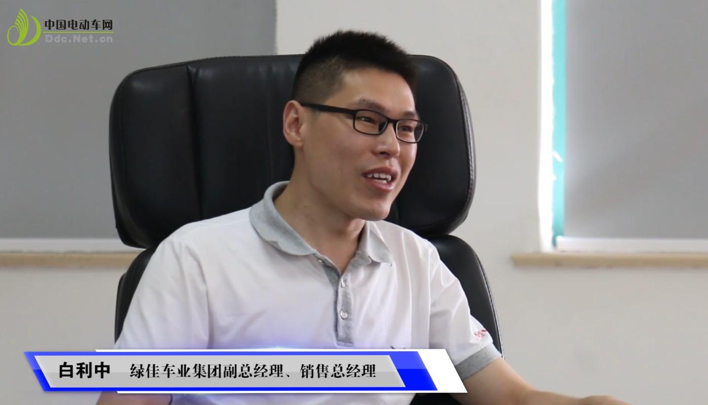 专访绿佳车业集团副总经理白利中