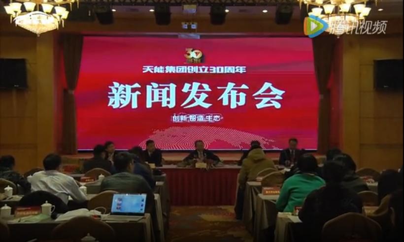 """CNEV报道丨三十周年庆典回顾,看天能""""王者风范""""如何炼成!"""