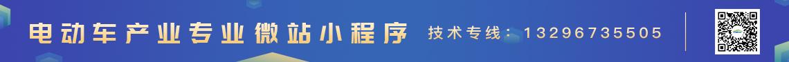 中國電動車網小程序