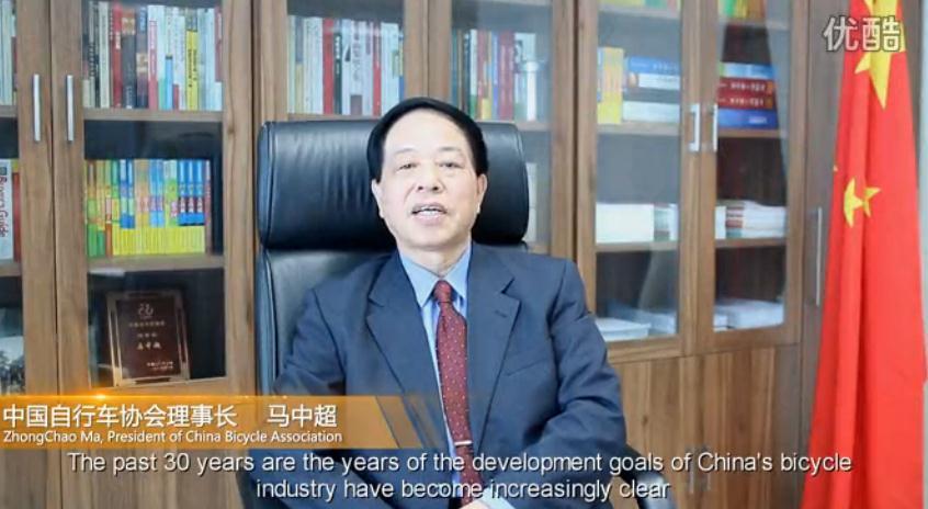 中国自行车协会成立30周年纪念片(英文版)